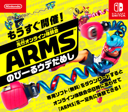 arms_udedameshi.jpg