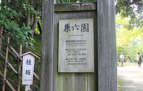 kenroku01.jpg