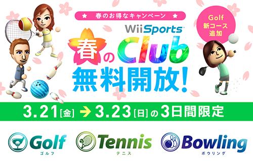 wiisportsclub.jpg