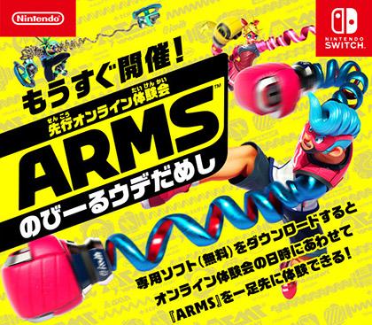 arms_udedameshi.jpg