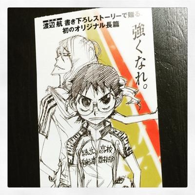 yowamushi03.jpg